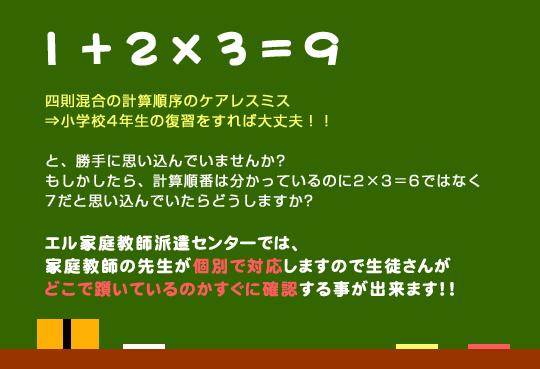 ケース1。間違えの大半は計算ミス。ケアレスを無くせば成績が上がる。